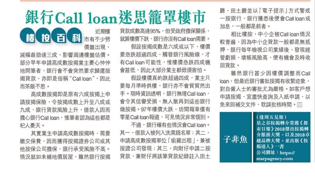 【星之谷專欄-都市日報】銀行Call loan迷思籠罩樓市