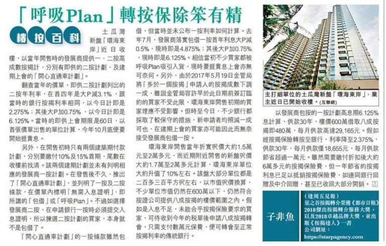 【星之谷專欄-都市日報】「呼吸Plan」轉按揭保險除笨有精
