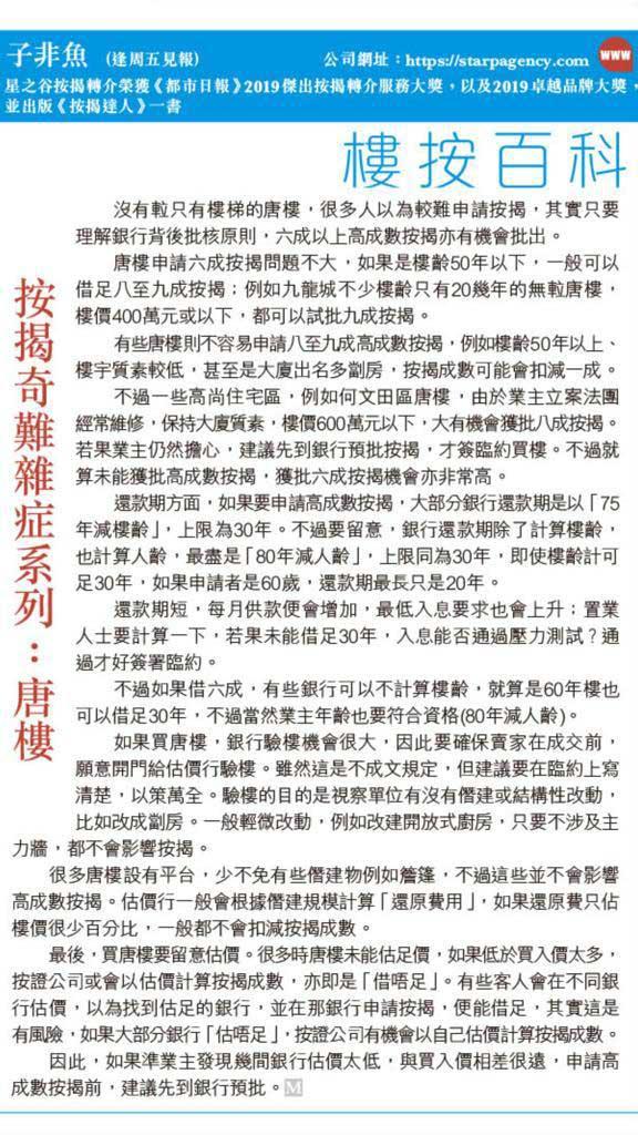 【星之谷專欄-都市日報】唐樓及50至60年樓齡按揭