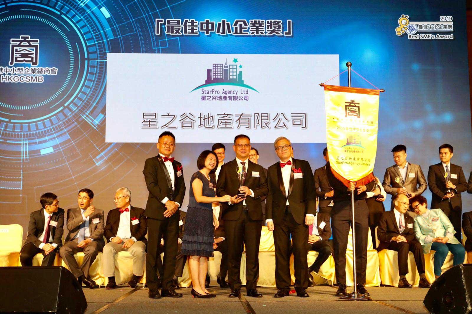 香港中小企總商會「2019最佳中小企獎」得主星之谷