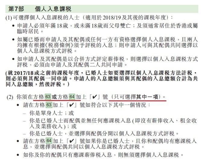 個別人仕報稅表(BIR60)第七部份