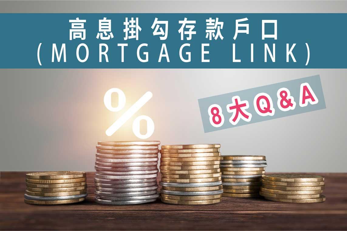 按揭高息掛勾存款戶口 mortgage link