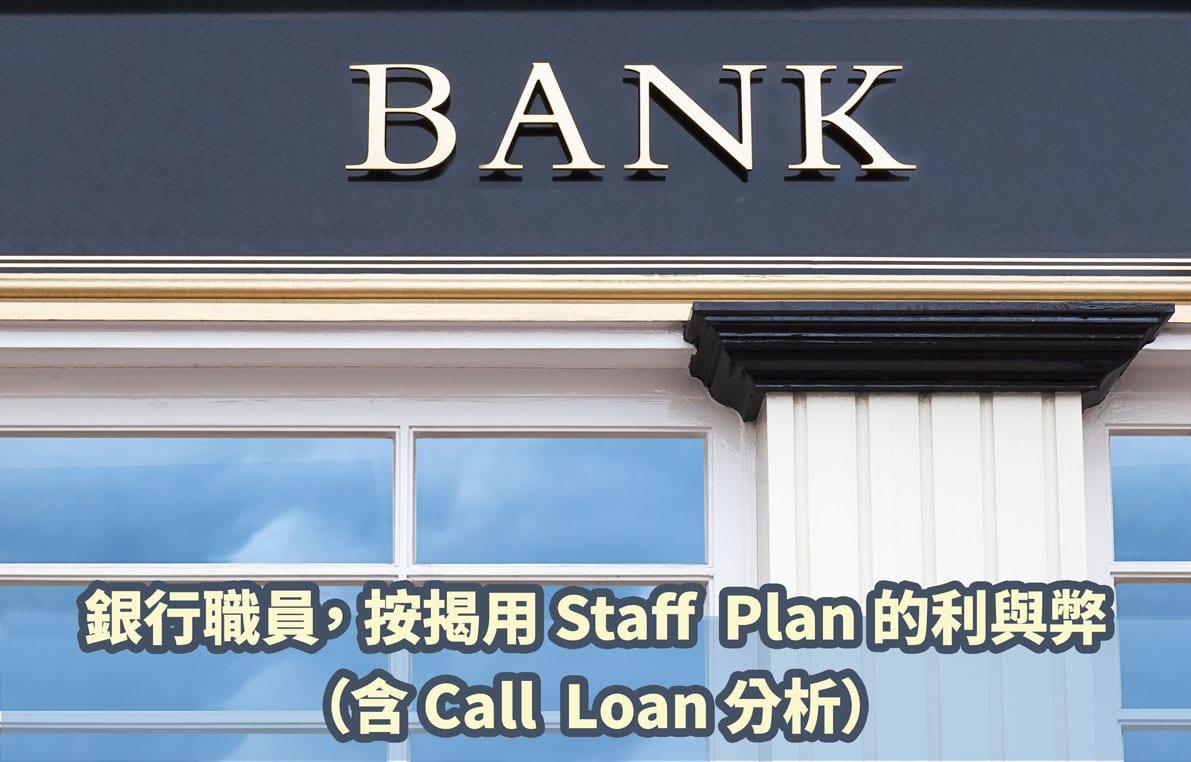 Staff Plan 按揭 利與弊